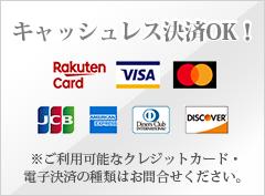 クレジットカード決済OK
